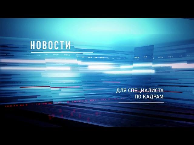 Правительство РФ - наделить доп. правами и гарантиями работников и служащих, сообщивших о коррупции.