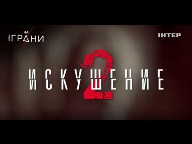 Искушение 2 сезон 2 серия (сериал, мелодрама)