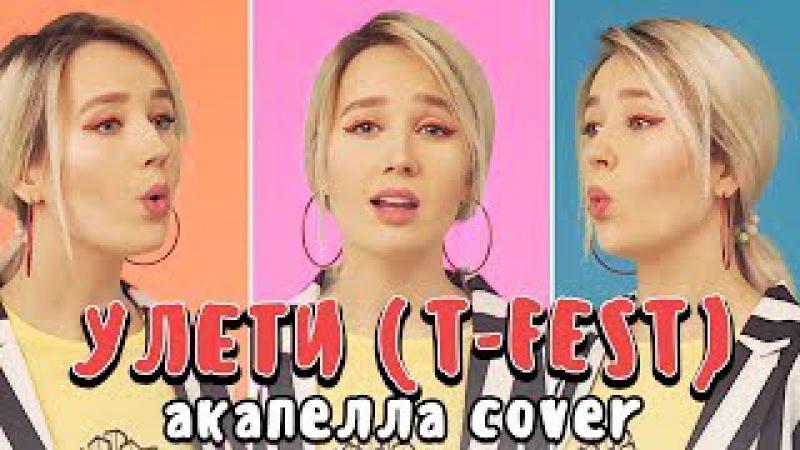 КокаПелла - Улети / T-Fest (acapella cover by Клава Кока)