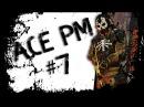 ACE WARFACE 7/ТРЕЙЛЕРНЫЙ ПАРК/MAG-7/DEDICE