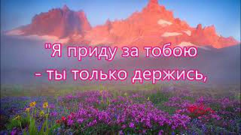 Я приду за тобою невеста Моя - Давид МО Песня о пришествии