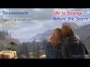 Занимаемся преступными делами Life is Strange Before the Storm/Часть 8/Aleska Lala