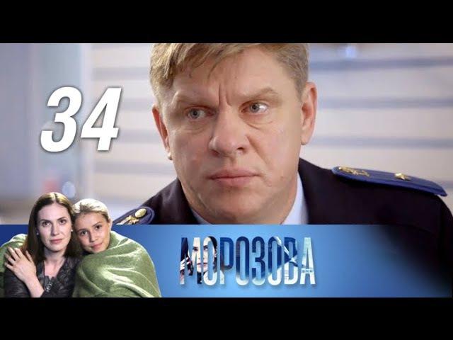 Морозова (2017). 34 серия. По совести / Детектив @ Русские сериалы