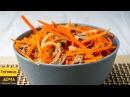 Салат закуска из сердечек с морковью по корейски Это необыкновенно вкусно