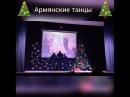 Армяне зажигают Армянский Новогодний концерт 11 класса всех с Новым Годом 2018