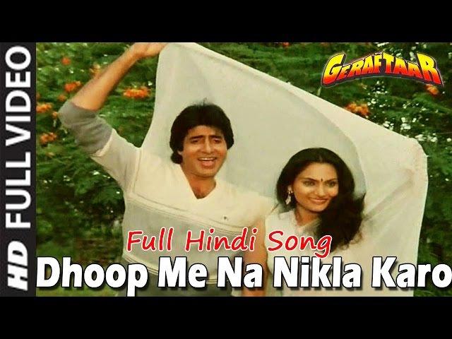 Dhoop Me Na Nikla Karo | Hindi Song | Amitabh Bachchan, Madhavi | Kishore Kumar | Geraftaar Movie