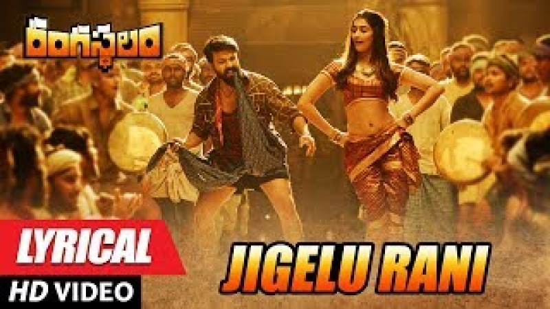Jigelu Rani Lyrical Video Song    Rangasthalam Songs    Ram Charan, Samantha, Devi Sri Prasad