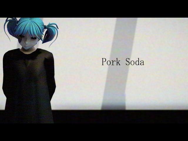 【MMD x Sally Face】Pork Soda【MEME】