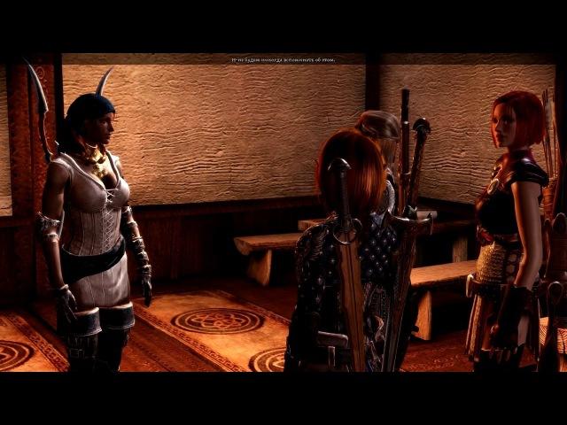Dragon Age: Origins - Секс с Изабеллой вчетвером вместе с Лелианой и Зевраном