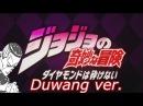 Невероятные Приключения ДжоДжо Несокрушимый упоротый перевод Duwang