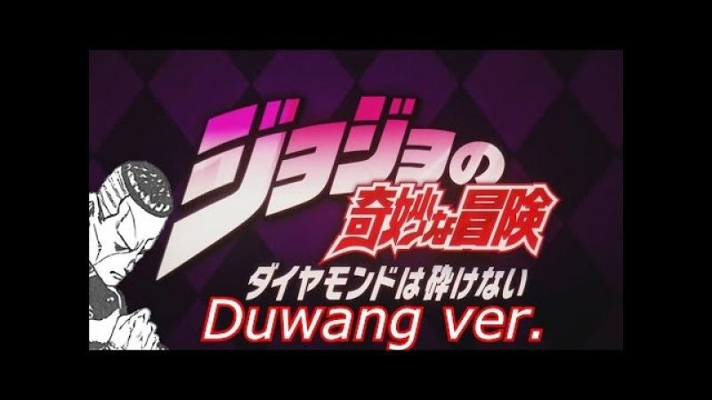 Невероятные Приключения ДжоДжо Несокрушимый упоротый перевод (Duwang)