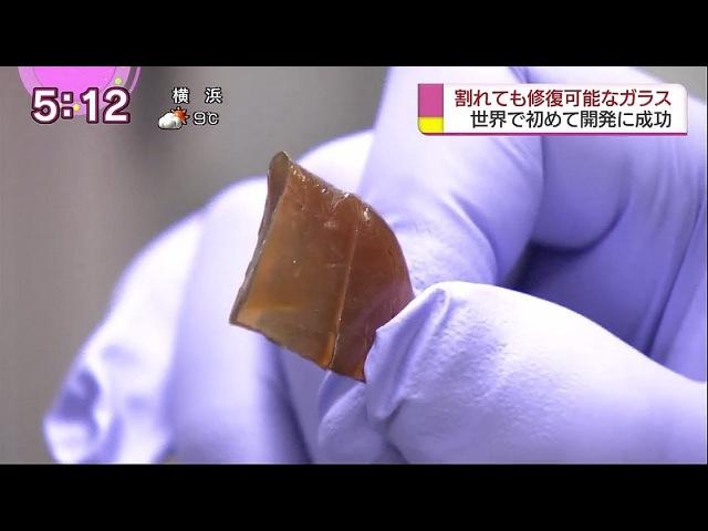 ★The University of Tokyo Research Team★ world's first!!Restorable glass 世界初 修復可能なガラス開発成功 6