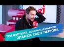 Три фильма, которые заставили плакать Александра Петрова.