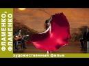 Фламенко, Фламенко. Художественный Фильм. Смотреть Художественный Фильм. Лучшие Фильмы. Кино.