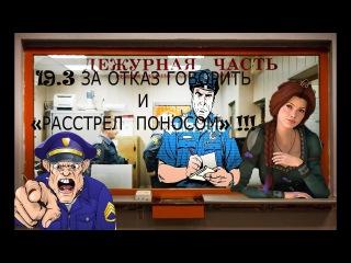 Задержание девушки по 19.3 за ОТКАЗ ГОВОРИТЬ и