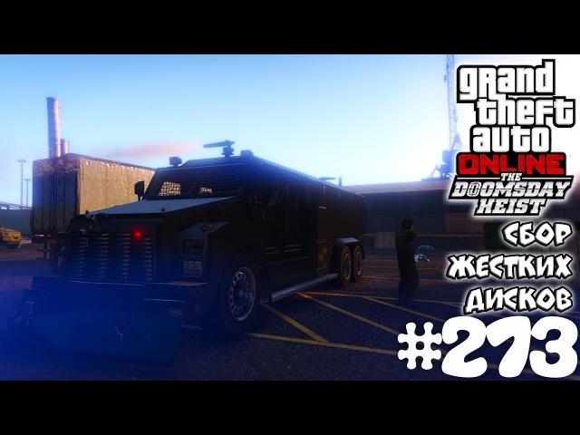 Сбор жестких дисков (DUO) - Grand Theft Auto Online 273 [The Doomsday Heist]