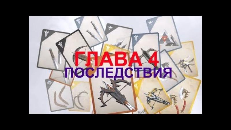 Shadow Fight 3 ►ГЛАВА 4 ( ПРЕВЬЮ )