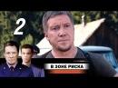 В зоне риска. 2 серия 2012 Детектив, криминальный сериал @ Русские сериалы
