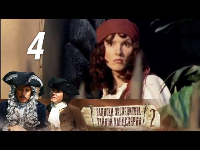 Записки экспедитора Тайной канцелярии 2 сезон 4 серия - Выкуп (2012)