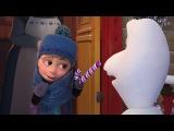 Олаф и холодное приключение - Семейные традиции