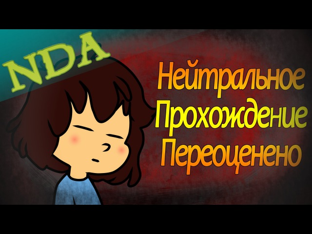 [Undertale Animation] Neutral Route Judgements Are Underated (RUS)