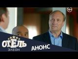 Отель Элеон - 3 сезон - анонс финальных серий