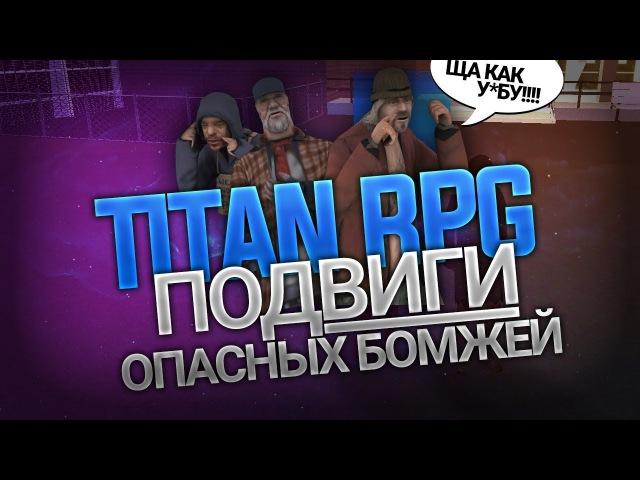 САМЫЙ ТОПОВЫЙ СЕРВЕР В MTA | TITAN RPG