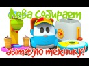 Мультики для детей - Грузовичок Лева - Собираем бытовую технику