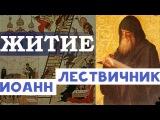 Святой Иоанн Лествичник. Житие