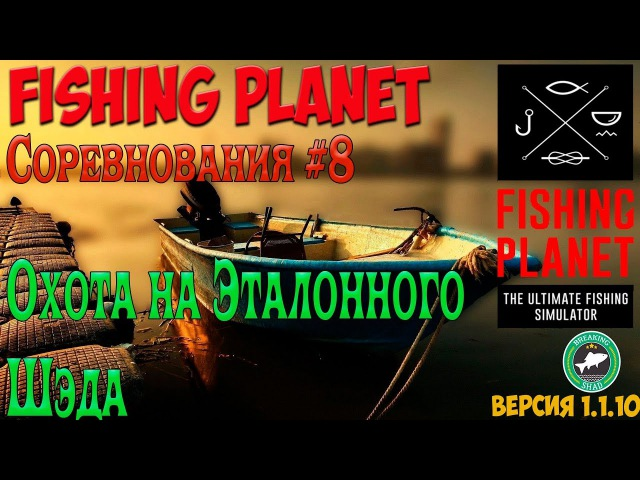 FishingPlanet 8. Охота на эталонного шэда
