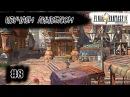 [episode 8] Final Fantasy IX - Изучаем Линдблюм..