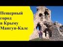 Крым Мангуп Кале Пещерный город в Крыму Мангуп Кале с ребенком на Джипе