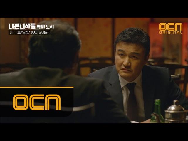 """BADGUYS2 박중훈에 배짱, 김홍파 """"지금 옳은 일 한다고 생각하시죠?"""" 쫄지않는 진짜5050"""