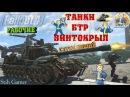 Fallout 4 Рабочий Танк►БТР►Винтокрыл► Стреляем и Защищаем