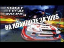 Street Legal Racing Redline на планшете за 100 $ Chuwi Hi8 тест игр Ник и Китай
