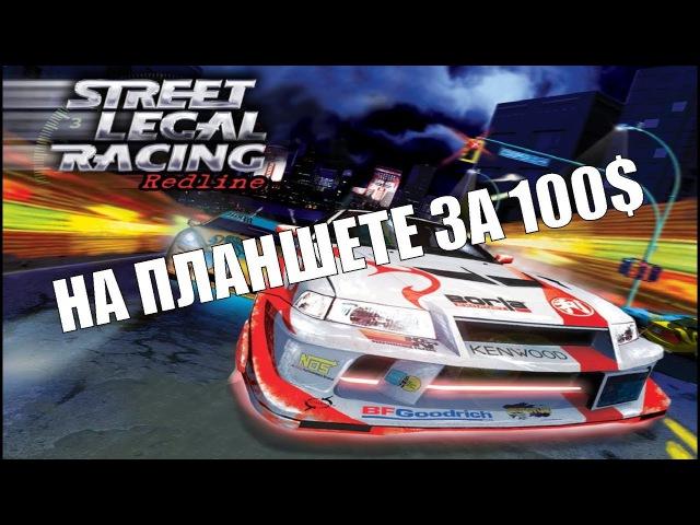 Street Legal Racing Redline на планшете за 100 $ Chuwi Hi8 тест игр Ник и Китай
