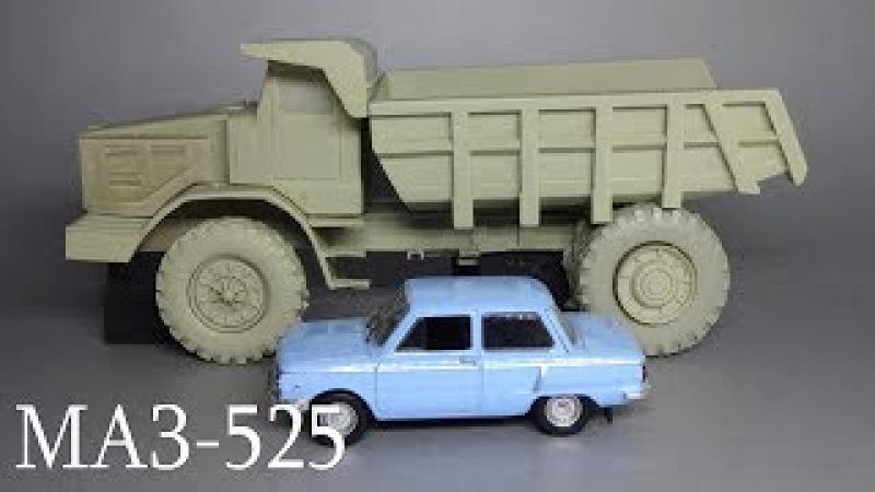 Советский карьерный самосвал МАЗ-525   Обзор старой сборной масштабной модели