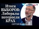 Сергей Михеев ИТОГИ Выборов Впечатляющая ПОБЕДА Путина