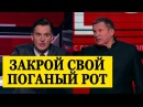 СКАНДАЛ Упоротый поляк Корейба ВЫВЕЛ Соловьева и чуть не сорвал эфир