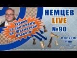 Немцев Live № 90. Турнир со зрителями на