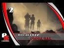 Destiny 2 №2 Последний город Пал