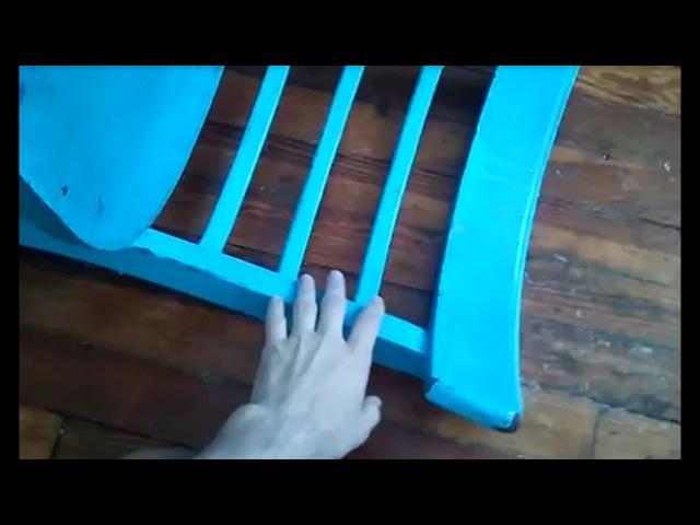 Как подняь синий стул с пола