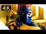 Мистик против Страйкера  Люди Икс Дни минувшего будущего (2014) 4K ULTRA HD