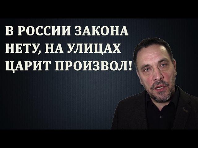 Максим Шевченко - В России закона нету, на улицах царит произвол! 07.02.18
