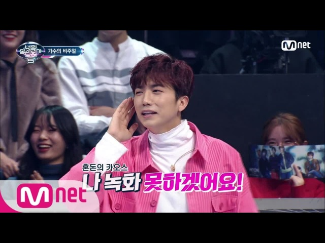 I Can See Your Voice 5 우영, 녹화 못하겠다! 17년전 친구 급등장멘붕 180302 EP.5