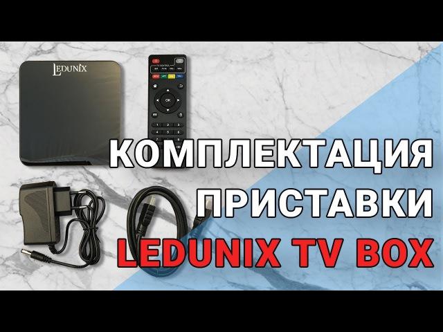 Комплектация приставки Ledunix TV BOX