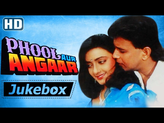 Phool Aur Angaar (1993) Songs | Mithun Chakraborty, Shantipriya | 90's Hindi Songs