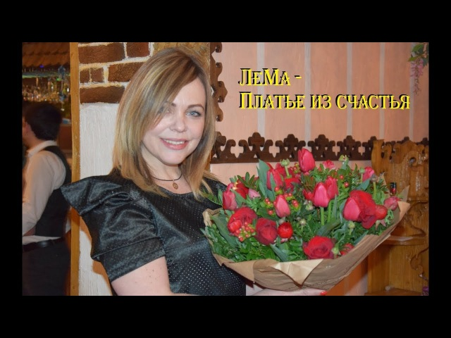 Певица ЛеМа (Марина Лебедева) - Платье из счастья