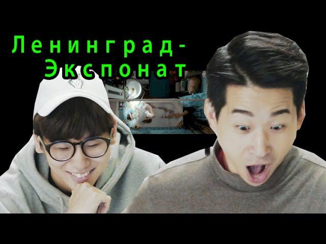 Реакция корейцев на клип: Ленинград - Экспонат | Корейские парни Korean guys