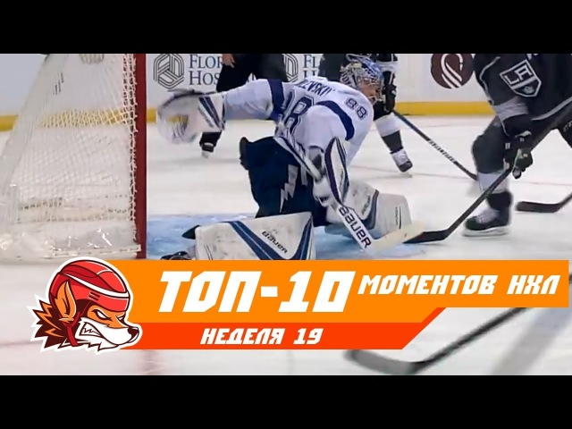 Сэйв года от Василевского Супермэн Сизикас и парад камбэков Топ 10 моментов 19 ой недели НХЛ
